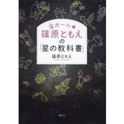 宙ガール☆篠原ともえの「星の教科書」(講談社) [電子書籍]