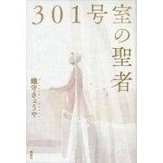 301号室の聖者(講談社) [電子書籍]