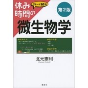 休み時間の微生物学 第2版(講談社) [電子書籍]