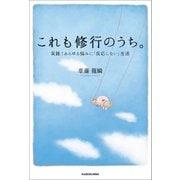 これも修行のうち。 実践!あらゆる悩みに「反応しない」生活(KADOKAWA / 中経出版) [電子書籍]