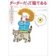 グーグーだって猫である1(KADOKAWA) [電子書籍]