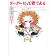 グーグーだって猫である4(KADOKAWA) [電子書籍]