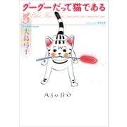 グーグーだって猫である5(KADOKAWA) [電子書籍]