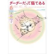 グーグーだって猫である6(KADOKAWA) [電子書籍]