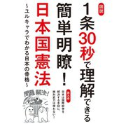 図説 1条30秒で理解できる簡単明瞭!日本国憲法~ユルキャラでわかる日本の骨格~(笠倉出版社) [電子書籍]