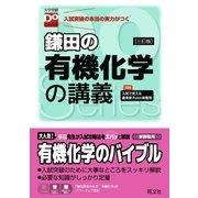鎌田の有機化学の講義 三訂版(旺文社) [電子書籍]
