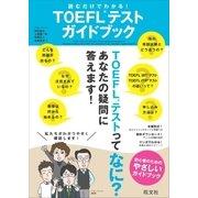 読むだけでわかる! TOEFLテストガイドブック(音声DL付)(旺文社) [電子書籍]