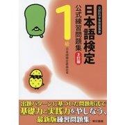 日本語検定 公式 練習問題集 3訂版 1級(東京書籍) [電子書籍]