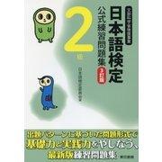 日本語検定 公式 練習問題集 3訂版 2級(東京書籍) [電子書籍]