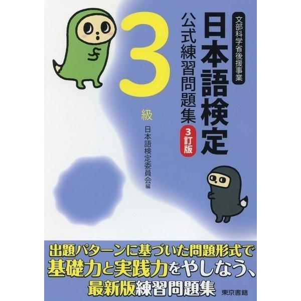 日本語検定 公式 練習問題集 3訂版 3級(東京書籍) [電子書籍]