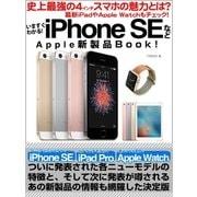 いますぐわかる! iPhone SEなどApple新製品Book!(ゴマブックス) [電子書籍]