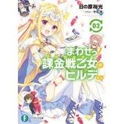 まわせっ! 課金戦乙女のヒルデさん3<電子特別版>(KADOKAWA) [電子書籍]