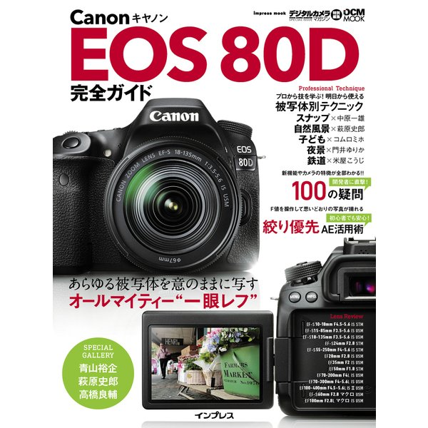キヤノン EOS 80D 完全ガイド(インプレス) [電子書籍]