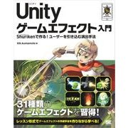Unity ゲームエフェクト入門 Shurikenで作る!ユーザーを引き込む演出手法(翔泳社) [電子書籍]