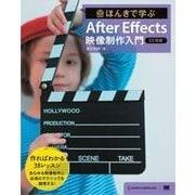ほんきで学ぶ After Effects 映像制作入門[CC対応](翔泳社) [電子書籍]