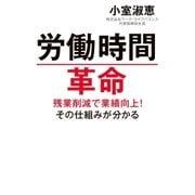 労働時間革命(毎日新聞出版) [電子書籍]