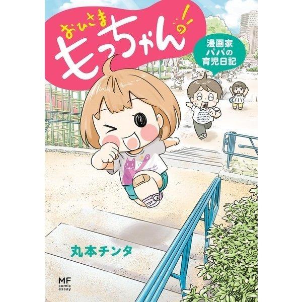 おひさま もっちゃん! 漫画家パパの育児日記(KADOKAWA) [電子書籍]