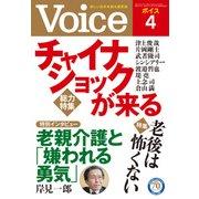 Voice 平成28年4月号(PHP研究所) [電子書籍]