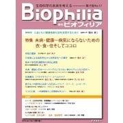 Biophilia 2016年春号(アドスリー) [電子書籍]