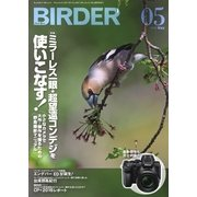 BIRDER(バーダー) 2016年5月号(文一総合出版) [電子書籍]