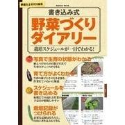 書き込み式 野菜づくりダイアリー(学研) [電子書籍]
