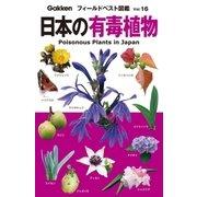 日本の有毒植物(学研) [電子書籍]