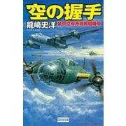空の握手 装甲空母赤城戦闘機隊(学研) [電子書籍]
