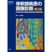 骨軟部疾患の画像診断第2版(学研) [電子書籍]