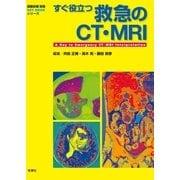 すぐ役立つ救急のCT・MRI(学研) [電子書籍]