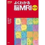 よくわかる脳MRI第3版(学研) [電子書籍]