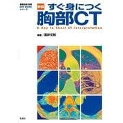 新版 すぐ身につく胸部 CT(学研) [電子書籍]