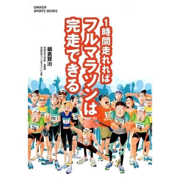 1時間走れればフルマラソンは完走できる(学研) [電子書籍]