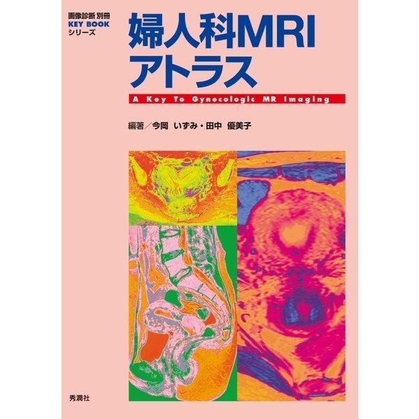 婦人科MRIアトラス(学研) [電子書籍]