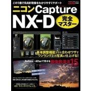 ニコン Capture NX-D 完全マスター(学研) [電子書籍]