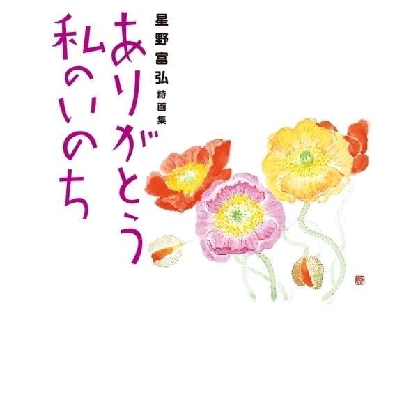 星野富弘詩画集 ありがとう私のいのち(学研) [電子書籍]