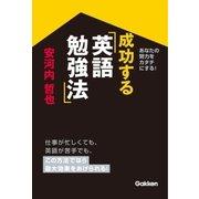成功する英語勉強法(学研) [電子書籍]
