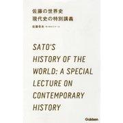 佐藤の世界史 現代史の特別講義(学研) [電子書籍]