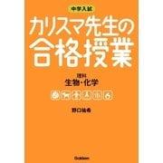 理科-生物・化学(学研) [電子書籍]
