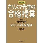理科-物理・地学(学研) [電子書籍]