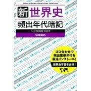 新 世界史 頻出年代暗記(学研) [電子書籍]