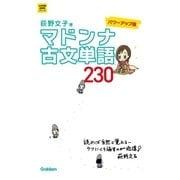 マドンナ古文単語230 パワーアップ版(学研) [電子書籍]