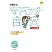 マドンナ古文 パワーアップ版(学研) [電子書籍]