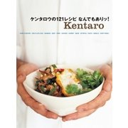 ケンタロウの121レシピなんでもありッ!(学研) [電子書籍]