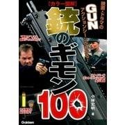 [カラー図解]銃のギモン100(学研) [電子書籍]