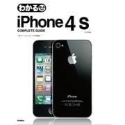 わかるiPhone4S COMPLETE GUIDE(学研) [電子書籍]