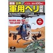最強 世界の軍用ヘリ図鑑(学研) [電子書籍]