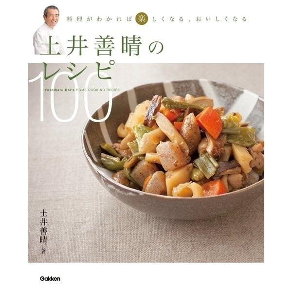 土井善晴のレシピ100(学研) [電子書籍]