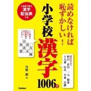 読めなければ恥ずかしい!小学校漢字1006字(学研) [電子書籍]