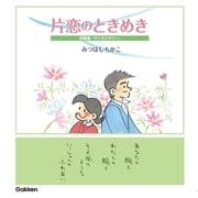 片恋のときめき(学研) [電子書籍]