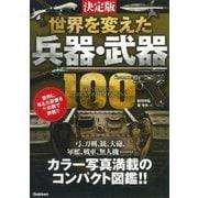 決定版 世界を変えた兵器・武器100(学研) [電子書籍]